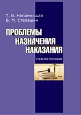 Проблемы назначения наказания: учебное пособие