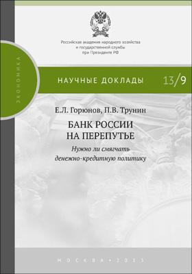 Банк России на перепутье : нужно ли смягчать денежно-кредитную политику: научное издание