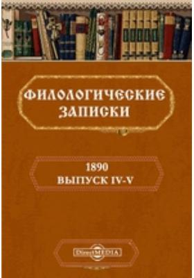 Филологические записки: журнал. 1890. Вып. IV-V