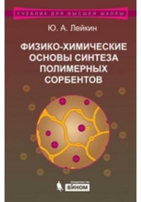 Физико-химические основы синтеза полимерных сорбентов: учебное пособие