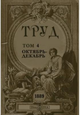 Труд. Вестник литературы и науки: журнал. 1889. Т. 4, Октябрь-Декабрь