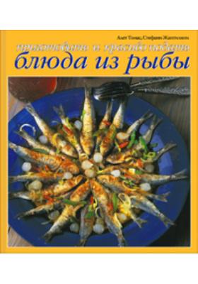 Как приготовить и красиво подать блюда из рыбы = Comment faire la cuisine du poisson