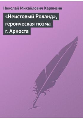 «Неистовый Роланд», героическая поэма г. Ариоста