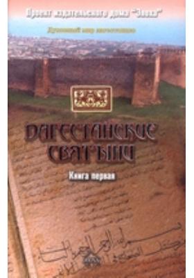 Дагестанские святыни: научно-популярное издание. Книга 1