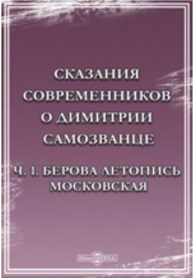 Сказания современников о Димитрии Самозванце: монография, Ч. I. Берова летопись московская