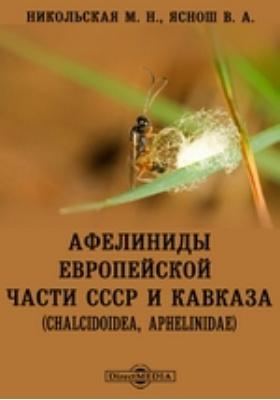 Афелиниды европейской части СССР и Кавказа (Chalcidoidea, Aphelinidae)