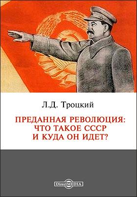 Преданная революция: Что такое СССР и куда он идет?: монография