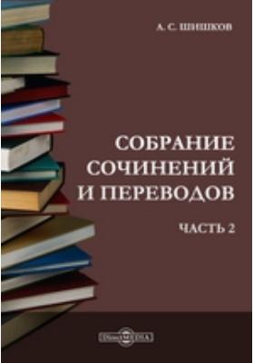 Собрание сочинений и переводов, Ч. 2