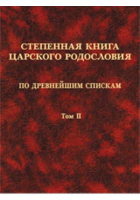 Степенная книга царского родословия по древнейшим спискам: тексты и ко...