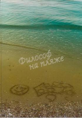 Философ на пляже : Книга для умных любого возраста