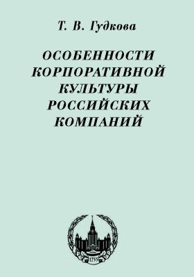 Особенности корпоративной культуры российских компаний: монография