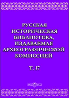 Русская историческая библиотека. Т. 17