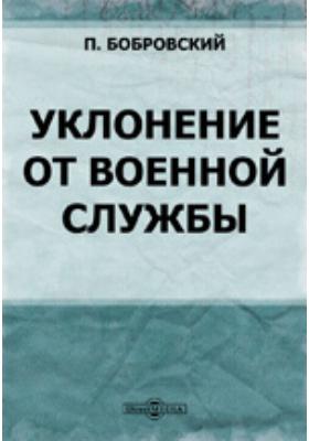 Уклонение от военной службы: по законам древне-римским, французским, германским, шведским, а также и русским с XVII века
