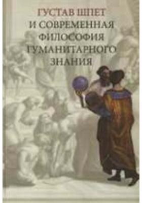 Густав Шпет и современная философия гуманитарного знания: монография