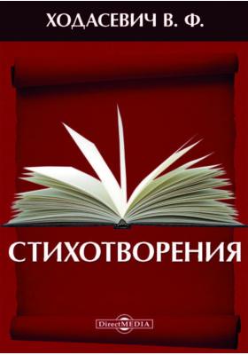 Стихотворения: художественная литература