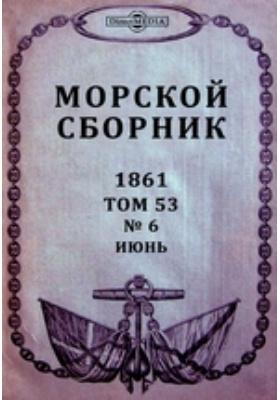 Морской сборник: журнал. 1861. Т. 53, № 6, Июнь