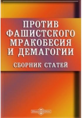 Против фашистского мракобесия и демагогии : сборник статей: сборник научных трудов