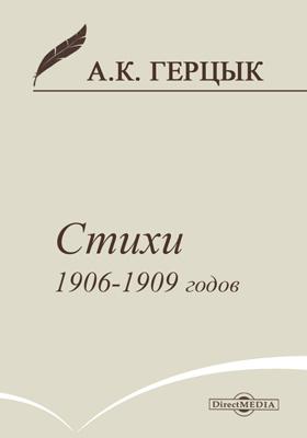 Стихотворения 1906-1909 годов: художественная литература