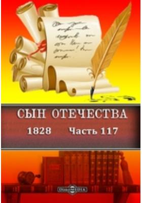 Сын Отечества : 1828: журнал. 1828, Ч. 117