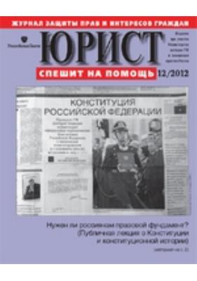 Юрист спешит на помощь: журнал. 2012. № 12