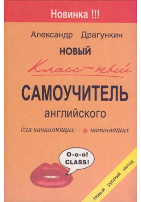 Новый классный самоучитель английского для начинающих и начинавших : Издание очень исправленное и весьма дополненное