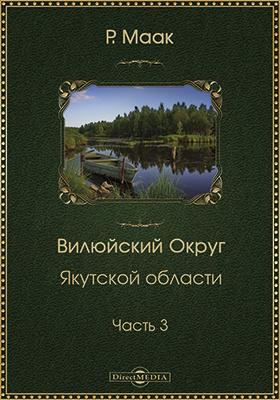 Вилюйский округ Якутской области, Ч. 3