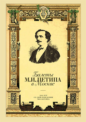 Балеты М.И. Петипа в Москве: историко-документальная литература
