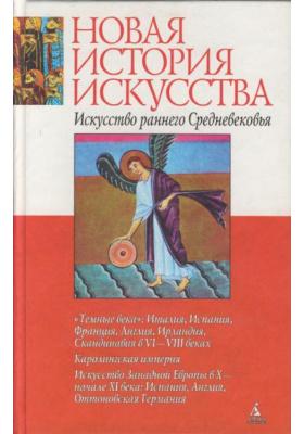 Искусство раннего Средневековья