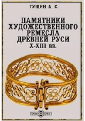 Памятникихудожественногоремесла древней Руси X-XIII вв