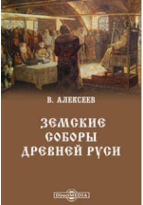 Земские Соборы Древней Руси