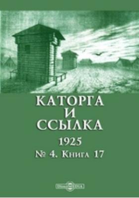 Каторга и ссылка. № 4, Кн. 17