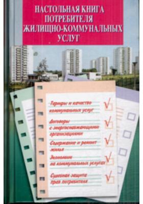 Настольная книга потребителя жилищно-коммунальных услуг : 2-е издание
