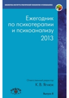 Ежегодник по психотерапии и психоанализу. 2013 г