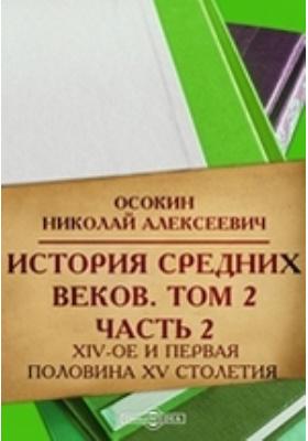 История средних веков. Т. 2, Ч. 2. XIV-ое и первая половина XV столетия