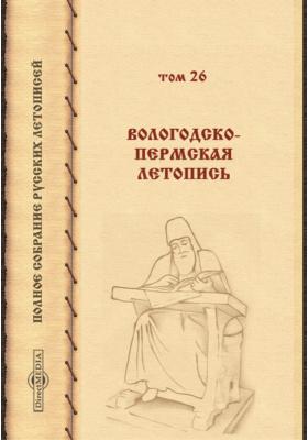 Полное собрание русских летописей. Т. 26. Вологодско-Пермская летопись