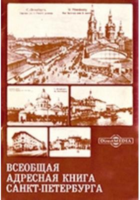 Всеобщая адресная книга Санкт-Петербурга