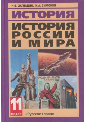 История России и мира в XX - начале XXI века. 11 класс : 6-е издание, исправленное