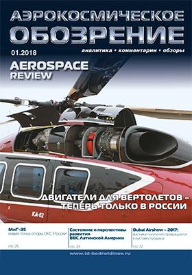 Аэрокосмическое обозрение : аналитика, комментарии, обзоры. 2018. № 1(91)
