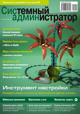 Системный администратор: ежемесячный журнал. 2015. № 10(155)