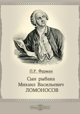 Cын рыбaкa Михаил Васильевич Ломоносов