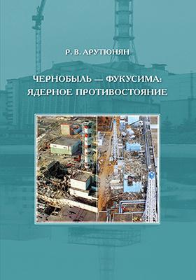 Чернобыль – Фукусима: ядерное противостояние