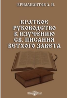 Краткое руководство к изучению св. Писания Ветхого завета
