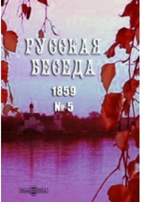 Русская беседа: журнал. 1859. № 5