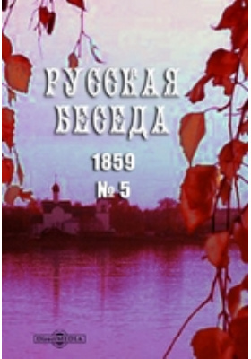 Русская беседа. 1859. № 5