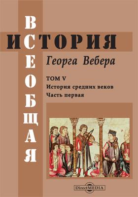 Всеобщая история : пер. с 2-го изд, пересмотр. и перераб. при содействии специалистов. Т. 5