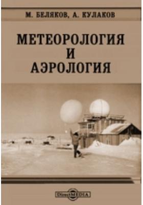 Метеорология и аэрология: практическое пособие
