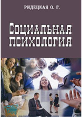 Социальная психология: учебно-практическое пособие