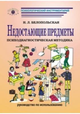 Недостающие предметы: Психодиагностическая методика (Модификация методики Г. И. Россолимо): Руководство