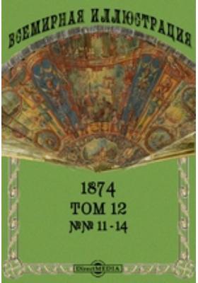 Всемирная иллюстрация: журнал. 1874. Том 12, №№ 11-14