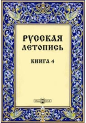 Русская летопись. Книга 4